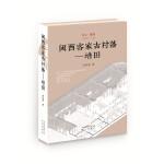 乡土・建筑  闽西客家古村落――培田
