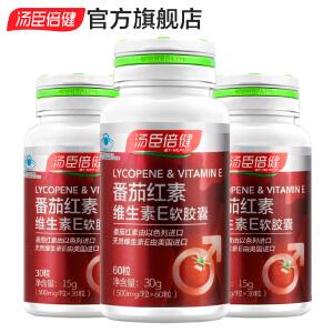 汤臣倍健番茄红素维生素E软胶囊60粒+维生素B族50片2瓶  番茄红素抗氧化