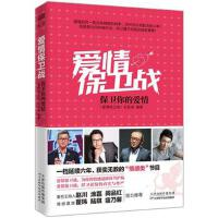 《爱情保卫战:保卫你的爱情》 《爱情保卫战》栏目组 9787557621841 天津科学技术出版社