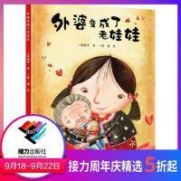 外婆变成了老娃娃 儿童图画书认知启蒙童话书 国际林格伦纪念奖提名作 3-6-8岁幼少儿童情商早教启蒙亲子故事图画书