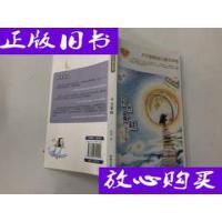 [二手旧书9成新]方方蛋原创儿童文学馆:月光蛋糕 /鲁冰 著 济南