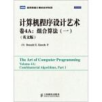 正版全新 计算机程序设计艺术(卷4A):组合算法1(英文版)