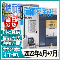 瑞丽家居设计杂志2021年4月+5月共2本打包 潮流时尚室内设计创意装修