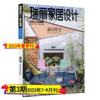 瑞丽家居设计杂志2021年6/7月共2本打包 潮流安邸时尚室内设计家居廊创意装修