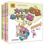 大个子老鼠小个子猫(彩色注音版第二辑4册)