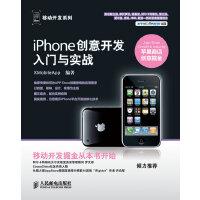 IPHONE 创意开发入门与实战 XMobileApp 编著 9787115220943 人民邮电出版社【直发】 达额立