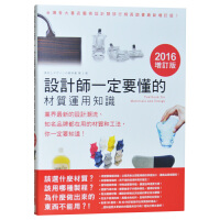 【预订】设计师一定要懂得的材质运用知识2016增订版 产品设计材质材料 港台原版 工业设计师学习书籍