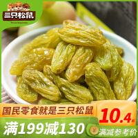 【满减】【三只松鼠_绿香妃葡萄干120g】新疆果干蜜饯干果零食