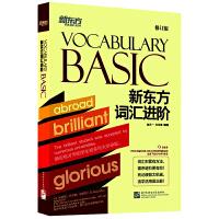 【官方直营】新东方词汇进阶Vocabulary Basic CET-4级积累记忆考试基础单词汇书籍 包凡一王玉梅