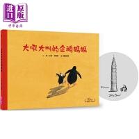 【中商原版】大吼大叫的企鹅妈妈 港台原版 大吼大叫的企�Z���� �H子天下 尤塔�U�� 童书绘本 青少年文学