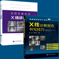 X线诊断报告书写技巧+手把手教你学X线诊断 鹿强,李会超 辽宁科学技术出版社 9787538199956