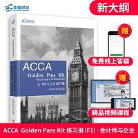 高顿ACCA PAPER F1 Management Accounting 管理会计 会计师与企业练习册 高等教育出版