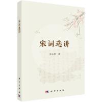 【全新正版】宋词选讲 张志勇 9787030576248 科学出版社