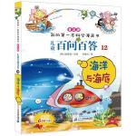 海底与海洋 儿童百问百答12我的一本科学漫画书十万个为什么不可不知的知识7-14岁少年儿童科普百科全书小学生课外阅读书