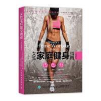 正版全新 女性家庭健身指南全彩图解版