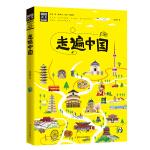 走遍中国 图说天下 寻梦之旅