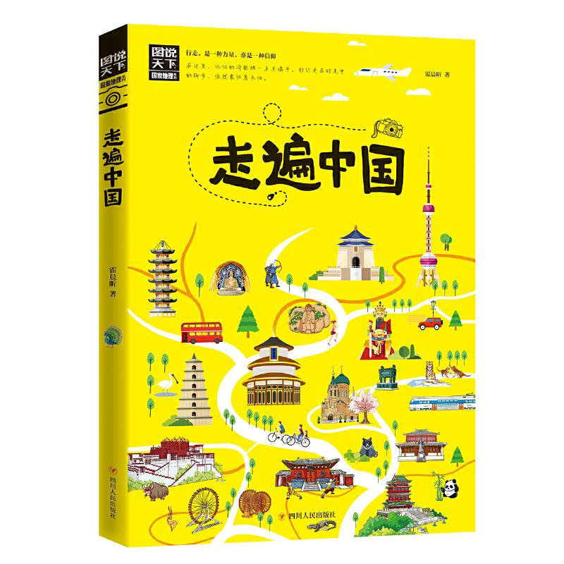 走遍中国 图说天下 寻梦之旅 罕见的山水奇特与独特的民俗风情交相辉映,千年的历史遗迹与珍贵的文明积淀相互碰撞,雄伟的名山大川与温润的小桥流水携手共唱……这里有一首首美妙的协奏曲,这里有一幅幅精美绝伦的地理景观,中国的极致之美在这里