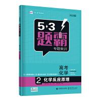 曲一线 高考化学 2化学反应原理 53题霸专题集训2020版 适用年级:高二高三 五三