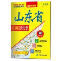 2019年山东省公路网地图集