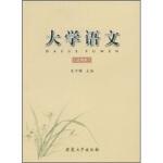 【RT5】大学语文(试用本) 朱万曙 安徽大学出版社 9787811103441