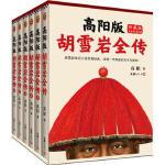 高阳版《胡雪岩全传》(珍藏版大全集套装全6册)(讲透红顶商人胡雪岩的天才与宿命,影响中国一代企业家的