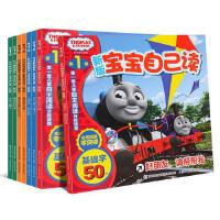 宝宝自己读 托马斯小火车故事书8册我会看图说话 绘本识字版学龄前儿童启蒙书籍5-6岁畅销书 认字书3-4-6周岁幼儿园