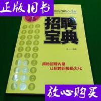 [二手旧书9成新]人事总监内部核心课程:招聘宝典 /苏山 北京工业