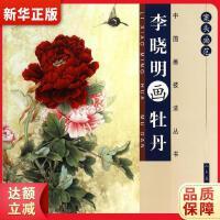 案头画范 李晓明画牡丹 李晓明绘 人民美术出版社 9787102062389