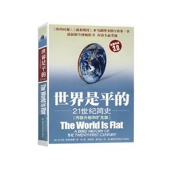 世界是平的:21世纪简史  中美贸易战 内容升级和扩充版,全新升级3.0版