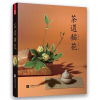 茶道插花(改变氛围与心情,轻松学会插花)