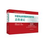 中医执业助理医师资格考试表格速记・执业医师资格考试通关系列