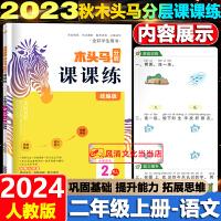 2021秋黄冈小状元满分冲刺微测验二年级上册语文部编版