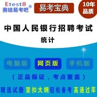 2020年中国人民银行招聘考试(统计)在线题库-ID:4645