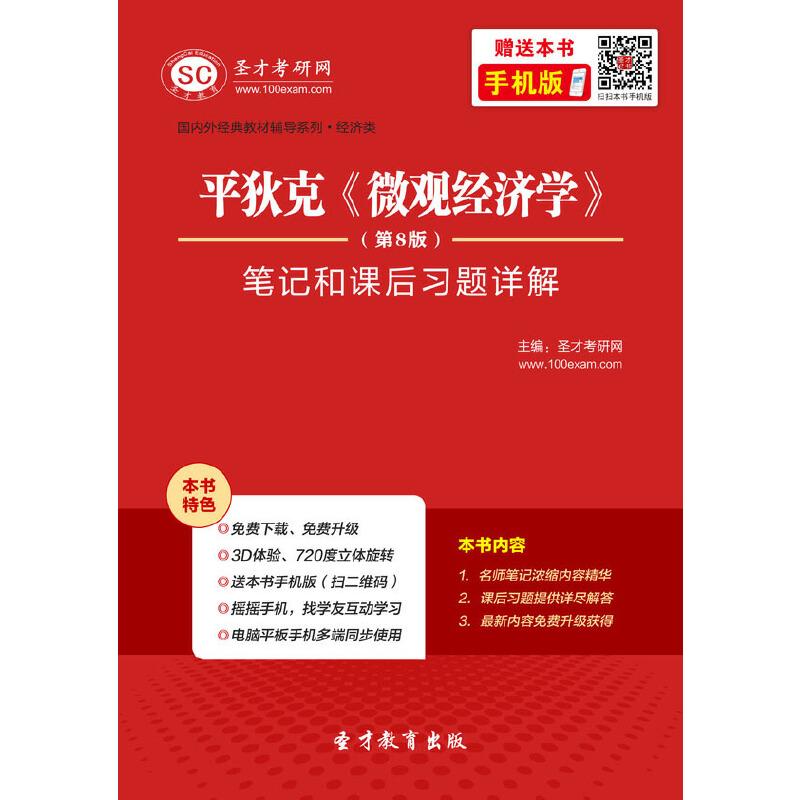 平狄克《微观经济学》(第8版)笔记和课后习题详解正版软件 免费试用 电脑手机并用 无纸质版