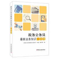 税务公务员业务知识一本通 【正版书籍】