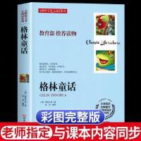 教育部推荐正版格林童话全集原版原著无删减三四五六年级课外书必