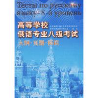 【全新直发】高等学校俄语专业八级考试(大纲、真题、模拟 含MP3光盘1张) 史铁强著 9787560062822 外语