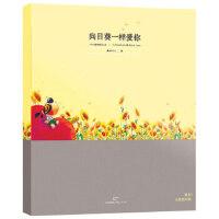 【新书店正版】向日葵一样爱你 慕容引刀上海人民出版社9787208106550