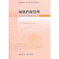 城建档案管理 岗位培训教材编委会 9787112147533 中国建筑工业出版社