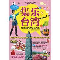 【新书店正品包邮】集乐台湾 欣传媒内容部 人民邮电出版社 9787115301383