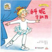 科妮快乐成长图画书 第2辑 我要学本领・科妮学跳舞