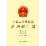 中华人民共和国新法规汇编2015年第6辑(总第220辑)
