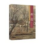 中国历代经典山水画技法――树法