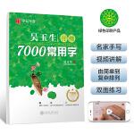 华夏万卷字帖 吴玉生行楷7000常用字(附300个视频教程 42个基本笔画偏旁技法)