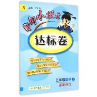 三年级数学(上R*新修订)/黄冈小状元达标卷