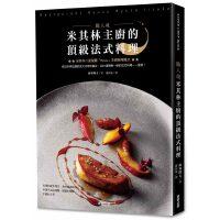 【预订】�人魂 米其林主�N的顶�法式料理 日本�c法���食文化理念 西式料理烹饪书籍 ��V隆太 台��|�