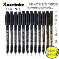 日本kuretake吴竹针管笔 漫画勾边笔 水彩彩色 防水勾线笔