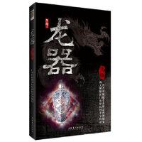 【二手原版9成新】龙器,笑颜,文化艺术出版社,9787503946936