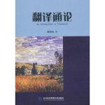 【全新直发】翻译通论 董晓波 9787566308573 对外经贸大学出版社