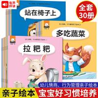 全套30册幼儿情商行为管理亲子儿童绘本1-2岁 2-3岁幼儿早教书启蒙亲子宝宝睡前故事书读物婴儿书籍好习惯养成图画书我要